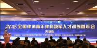 第二届全国律协青年律师领军人才训练营年会在天津举办 - 司法厅
