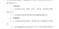 天津市商务委员会 天津市财政局关于印发2019年度服务出口企业申请财政扶持资金申报指南的通知 - 商务之窗