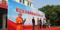 上海松江举行消防网格巡逻车发车仪式 - 消防网