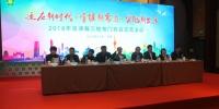 2018年京津冀三地专门协会 交流活动在津举行 - 残疾人联合会