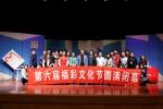 第六届天津福彩文化节圆满闭幕 - 民政厅