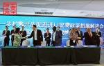 【进博会专题】天津市交易团接连签下多项合作及引进项目 - 商务之窗