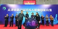 天津市第六届残疾人职业技能竞赛暨天津市第二届残疾人展能节活动成功举行 - 残疾人联合会