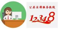 天津市公共法律服务情况周报(2018年11月5日-11月11日) - 司法厅
