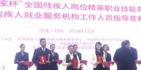 """天津市代表队以团体第一的成绩荣获2018年度全国残疾人就业服务机构 工作人员职业指导大赛""""就业服务成效奖"""" - 残疾人联合会"""