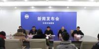 天津市地震局召开天津地震预警工程建设情况新闻发布会 - 地震局