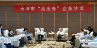 市商务局、中信保天津分公司举办对外承包工程企业沙龙活动 - 商务之窗