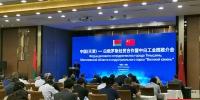 中国(天津)—白俄罗斯经贸合作暨中白工业园推介会在津召开 - 商务之窗