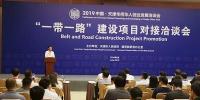 """市商务局在华博会期间成功举办""""一带一路""""建设项目对接洽谈会 - 商务之窗"""