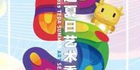 泰达夏日艺术季开启滨海新区夜间经济 - 商务之窗