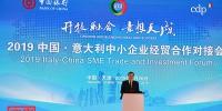 2019中意中小企业经贸合作对接会在津举行 - 商务之窗