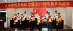 天津市地震局举行纪念建党99周年暨表彰大会 - 地震局