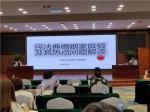 学习提升 强化责任使命 ——天津市妇联举办2021年度维权能力建设培训班 - 妇联